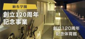 麻布学園 創立120周年記念事業