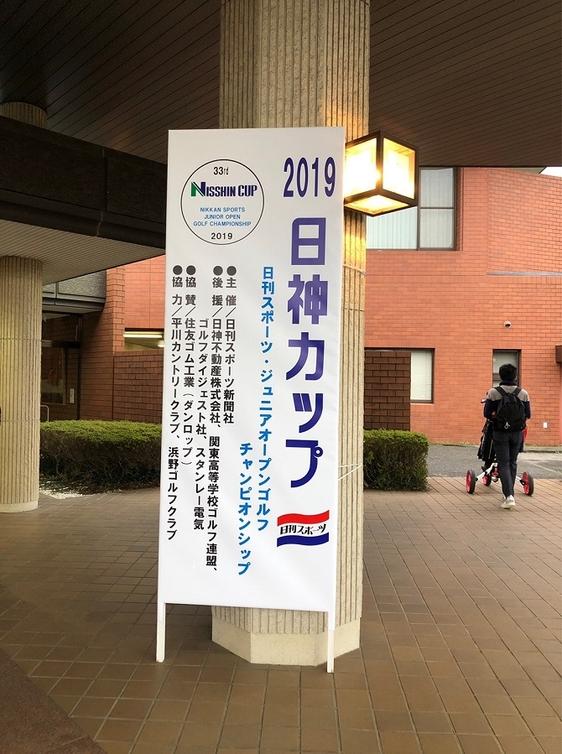 第33回日神カップ 日刊スポーツ・ジュニアオープンゴルフチャンピオンシップ