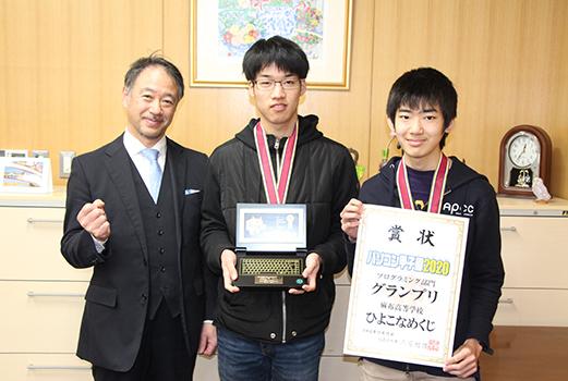 パソコン甲子園2020 グランプリ